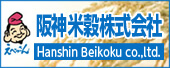 阪神米穀株式会社