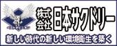 株式会社 日本サクドリー