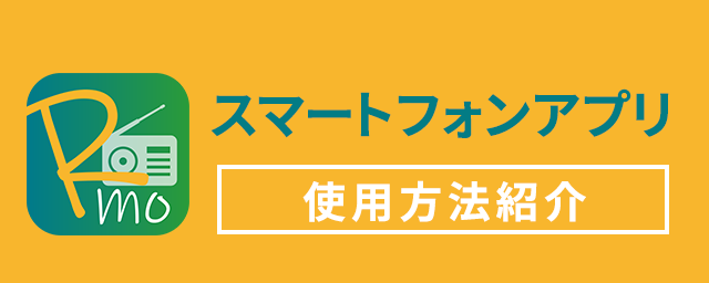 さくらFM専用アプリ 使用方法紹介