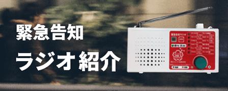 緊急告知ラジオ紹介