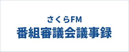 さくらFM番組審議会議事録