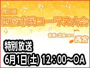 【オンエア告知】(2013.5.27up)