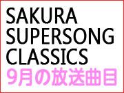 【番組】(2013.9.3.up)