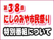 【オンエア情報】(2013.10.25up)