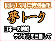 【オンエア情報】(2013.11.29up)