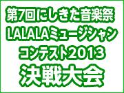 【オンエア告知】(2013.12.11up)
