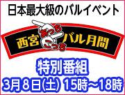 【ピックアップ】(2014.2.28up)