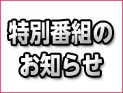 【オンエア告知】(2014.2.11up)