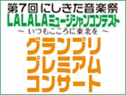【オンエア告知】(2014.2.12up)