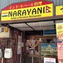 インド・ネパール料理 ナラヤニ