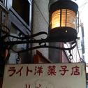 ライト洋菓子店