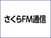さくらFM通信 第3号