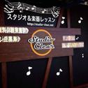 studio-clear