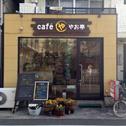 Cafe やお亭
