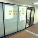 西宮市役所 夙川市民サービスセンター