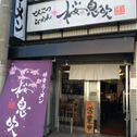 麺屋 桜息吹