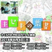 【ピックアップ】(2018.7.2up)