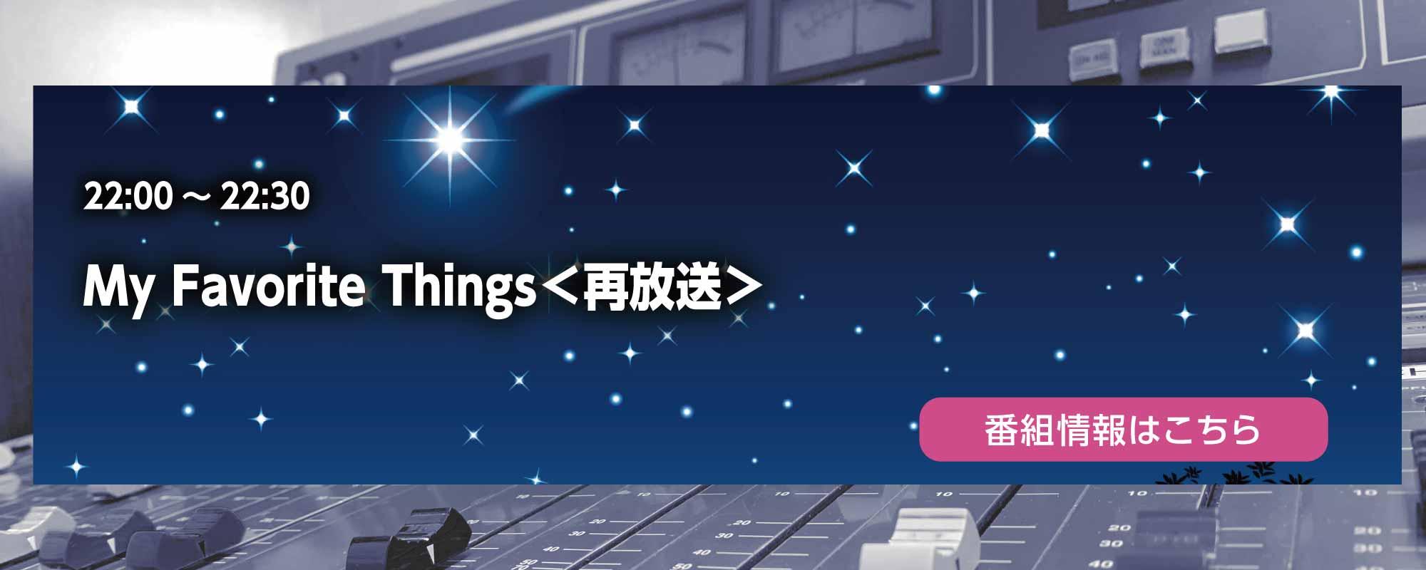 My Favorite Things<再放送>