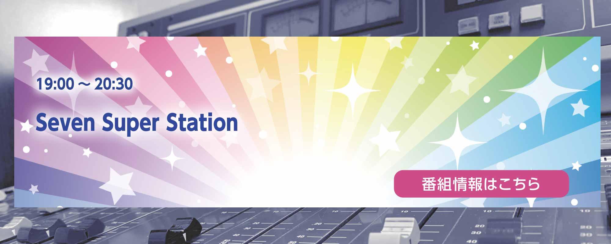 <第1,3,5週> Seven Super Station