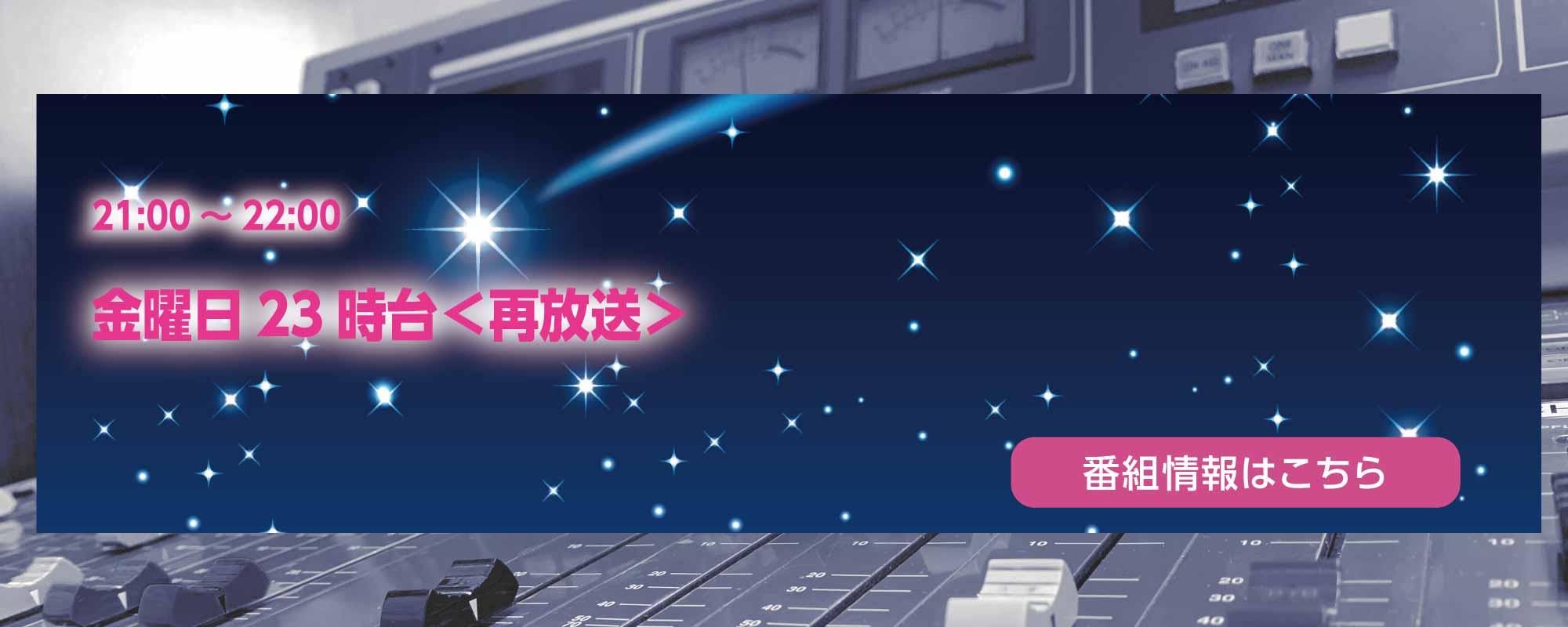 金曜日23時台<再放送>