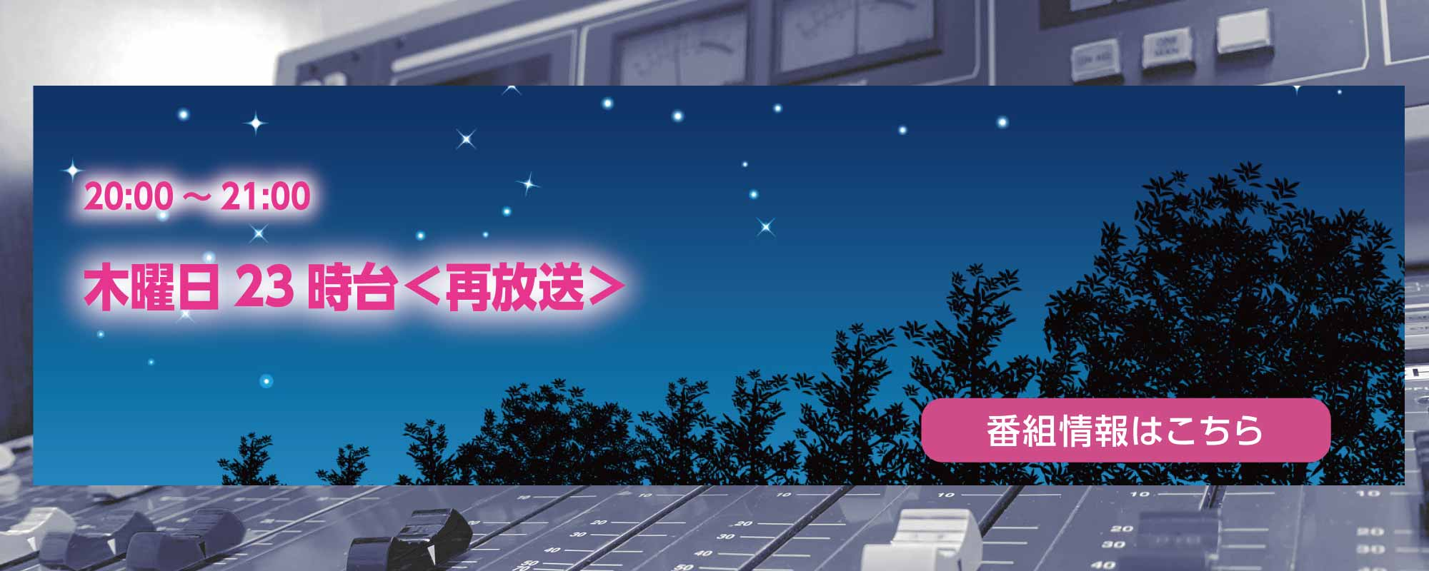 木曜日23時台<再放送>
