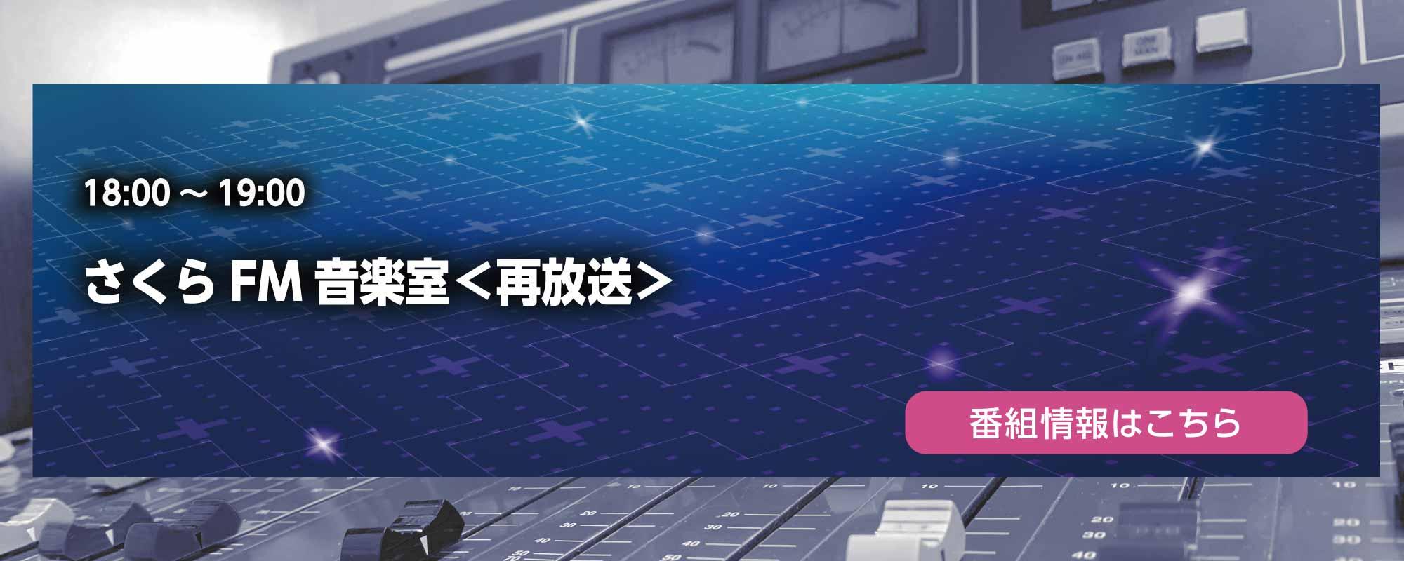 さくらFM音楽室<再放送>
